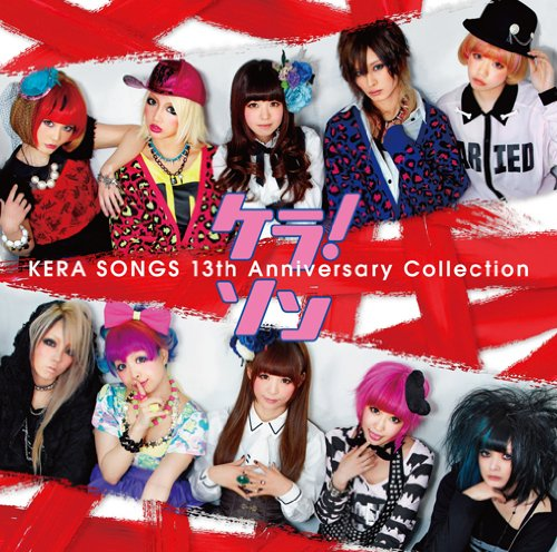 ケラ!ソン 〜KERA SONGS 13th Anniversary Collection〜