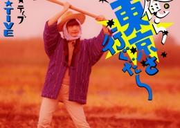 FES☆TIVE_oreratokyosaikuda