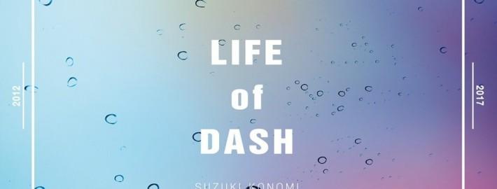 lifeofdash_suzukikonomi