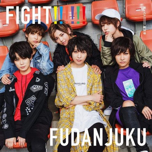 fudanjuku_fight